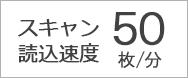 スキャン読込速度50枚/分